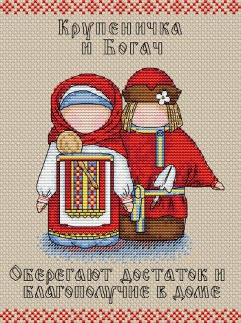Славянский оберег. Крупеничка и Богач