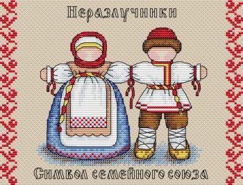 Славянский оберег. Неразлучница